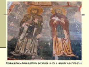 Сохранились лишь росписи алтарной части и нижних участков стен
