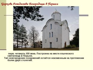 Церковь Рождества Богородицы в Перыни  перв. четверть XIII века. Построена н