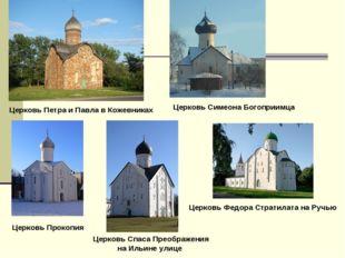 Церковь Петра и Павла в Кожевниках Церковь Симеона Богоприимца Церковь Прокоп