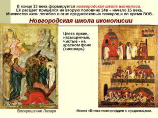 Новгородская школа иконописии  Воскрешение Лазаря Икона «Битва новгородцев с