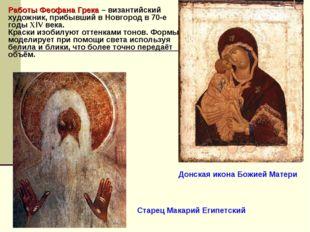 Работы Феофана Грека – византийский художник, прибывший в Новгород в 70-е год