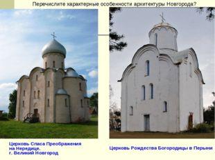 Церковь Спаса Преображения на Нередице. г. Великий Новгород Церковь Рождества