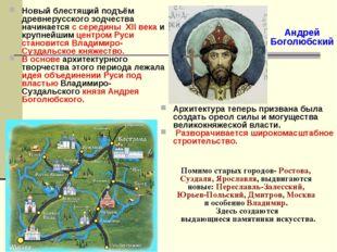 Новый блестящий подъём древнерусского зодчества начинается с середины XII век