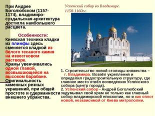 При Андрее Боголюбском (1157-1174), владимиро-суздальская архитектура достигл