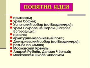 притворы; храм Софии; Успенский собор (во Владимире); храм Покрова на Нерли (