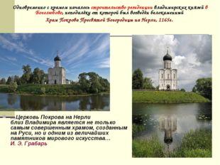 …Церковь Покрова на Нерли близВладимира является не только самым совершенным