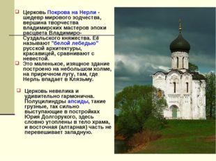 Церковь Покрова на Нерли - шедевр мирового зодчества, вершина творчества влад