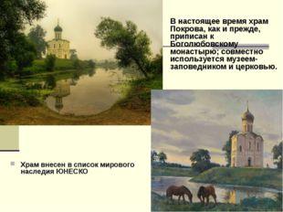 Храм внесен в список мирового наследия ЮНЕСКО В настоящее время храм Покрова