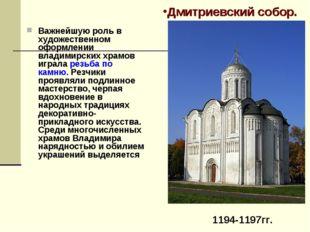 Важнейшую роль в художественном оформлении владимирских храмов играла резьба