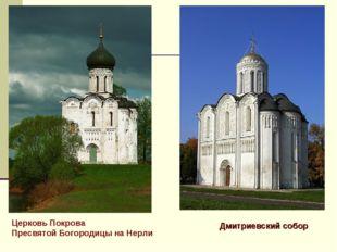 Дмитриевский собор Церковь Покрова Пресвятой Богородицы наНерли