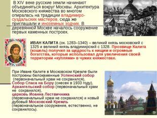 В XIV веке русские земли начинают объединяться вокруг Москвы. Архитектура Мо