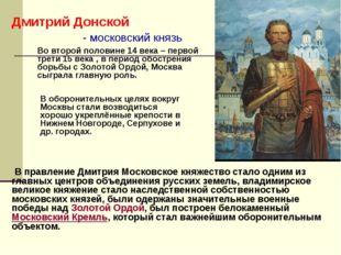 Дмитрий Донской В правление Дмитрия Московское княжество стало одним из глав
