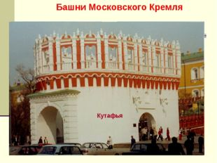 Башни Московского Кремля 1-я безымянная 2-я безымянная Беклемишевская Благове