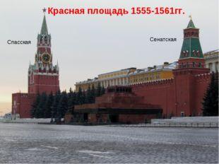 Красная площадь 1555-1561гг. Спасская Сенатская