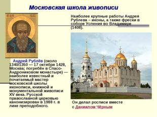 Андрей Рублёв (около 1340/1350 — 17 октября 1428, Москва; погребён в Спасо-Ан