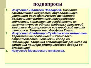 подвопросы Искусство Великого Новгорода. Создание самобытного искусства, обус