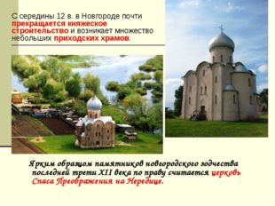 Ярким образцом памятников новгородского зодчества последней трети XII века п