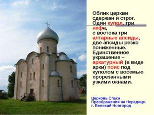 Облик церкви сдержан и строг. Один купол, три нефа, с востока три алтарные ап