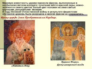Фрески церкви Спаса Преображения на Нередице. Архангел Михаил, фреска централ