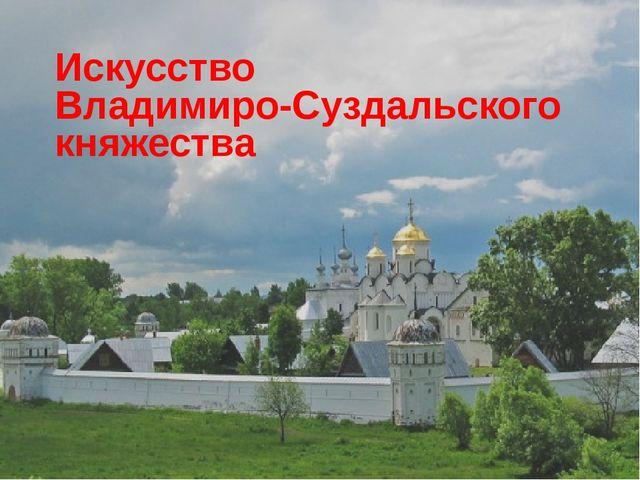 Искусство Владимиро-Суздальского княжества