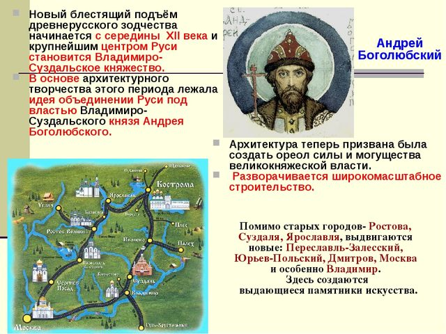 Новый блестящий подъём древнерусского зодчества начинается с середины XII век...