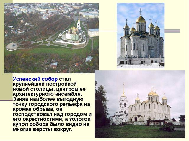 Успенский собор стал крупнейшей постройкой новой столицы, центром ее архитект...