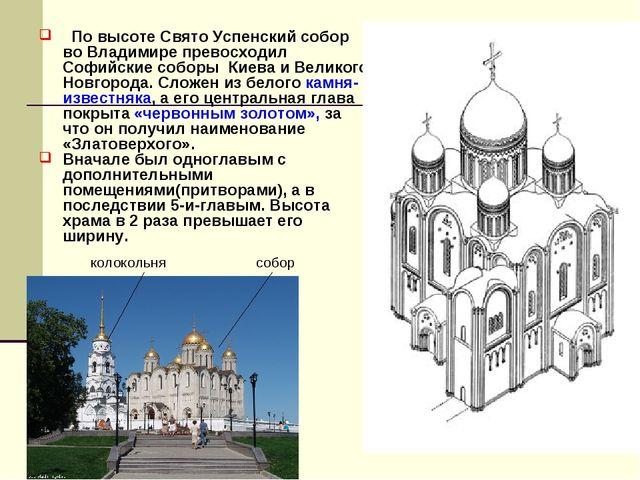 По высоте Свято Успенский собор во Владимире превосходил Софийские соборы К...