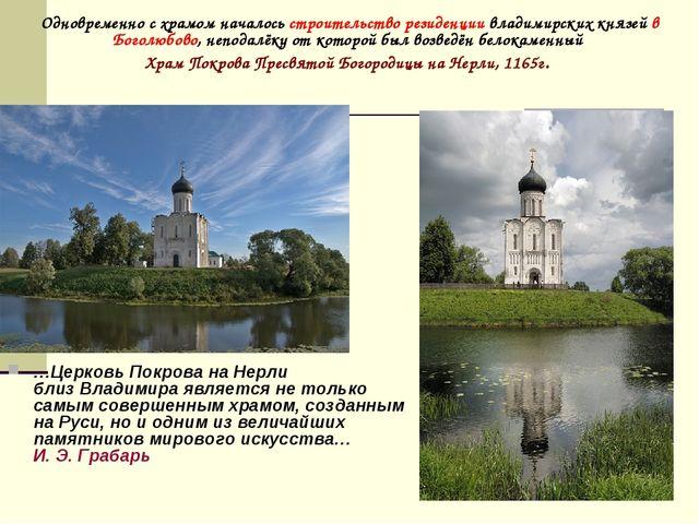…Церковь Покрова на Нерли близВладимира является не только самым совершенным...
