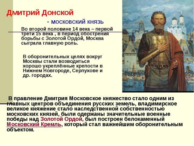 Дмитрий Донской В правление Дмитрия Московское княжество стало одним из глав...