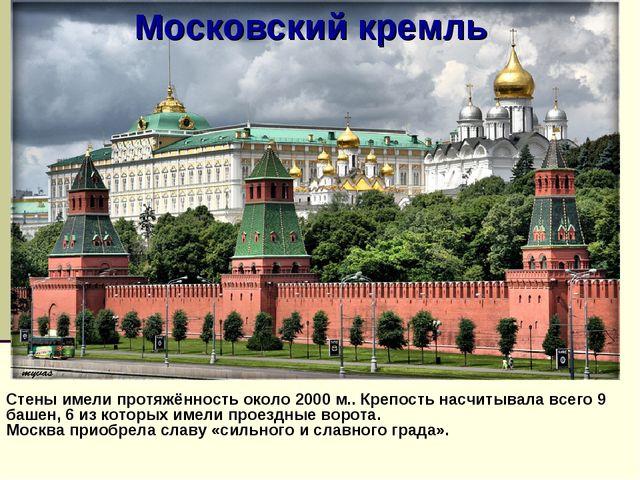 Московский кремль Стены имели протяжённость около 2000 м.. Крепость насчитыва...