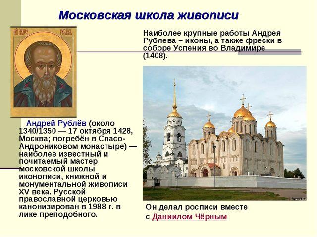 Андрей Рублёв (около 1340/1350 — 17 октября 1428, Москва; погребён в Спасо-Ан...