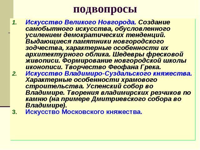 подвопросы Искусство Великого Новгорода. Создание самобытного искусства, обус...