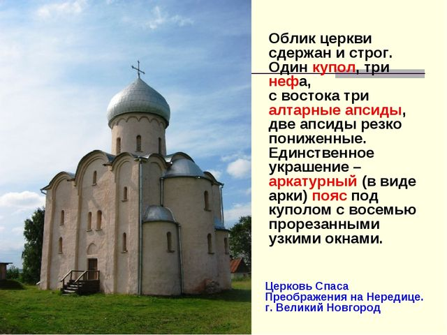 Облик церкви сдержан и строг. Один купол, три нефа, с востока три алтарные ап...