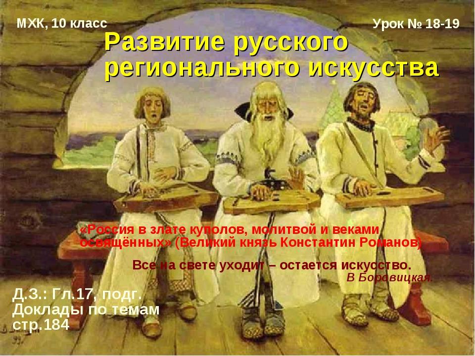 Все на свете уходит – остается искусство. В Боровицкая. Развитие русского рег...