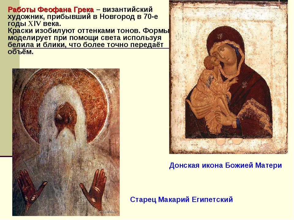 Работы Феофана Грека – византийский художник, прибывший в Новгород в 70-е год...