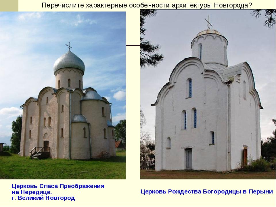 Церковь Спаса Преображения на Нередице. г. Великий Новгород Церковь Рождества...