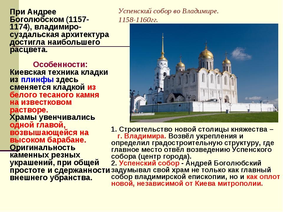 При Андрее Боголюбском (1157-1174), владимиро-суздальская архитектура достигл...