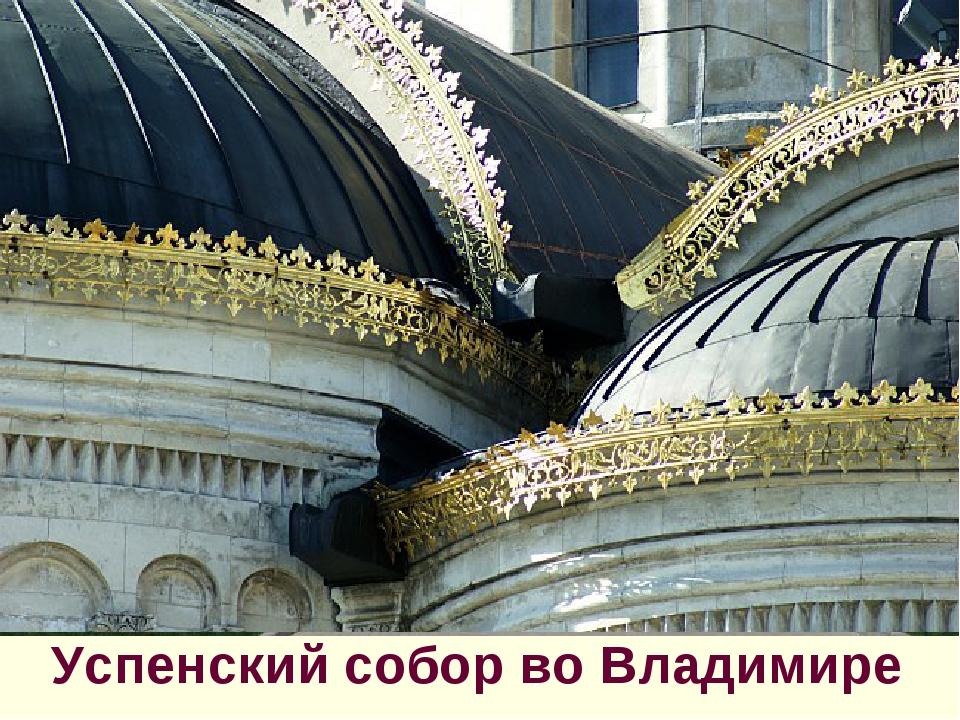Успенский собор во Владимире 1158-1161гг.