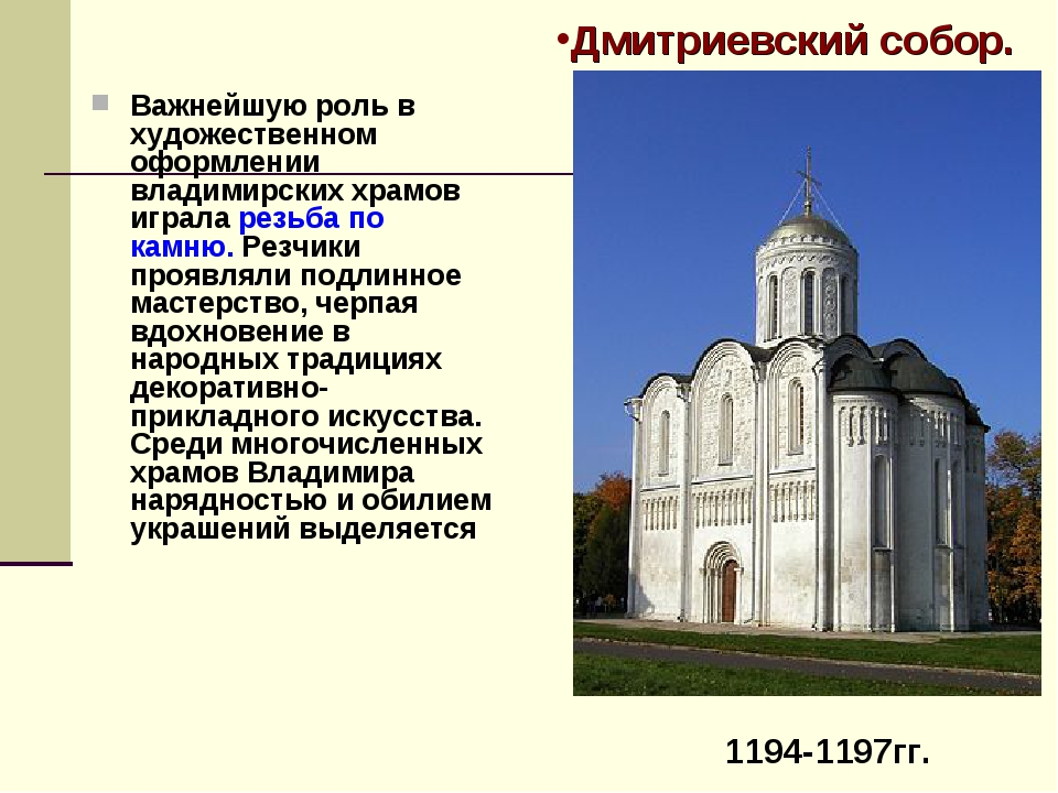 Важнейшую роль в художественном оформлении владимирских храмов играла резьба...