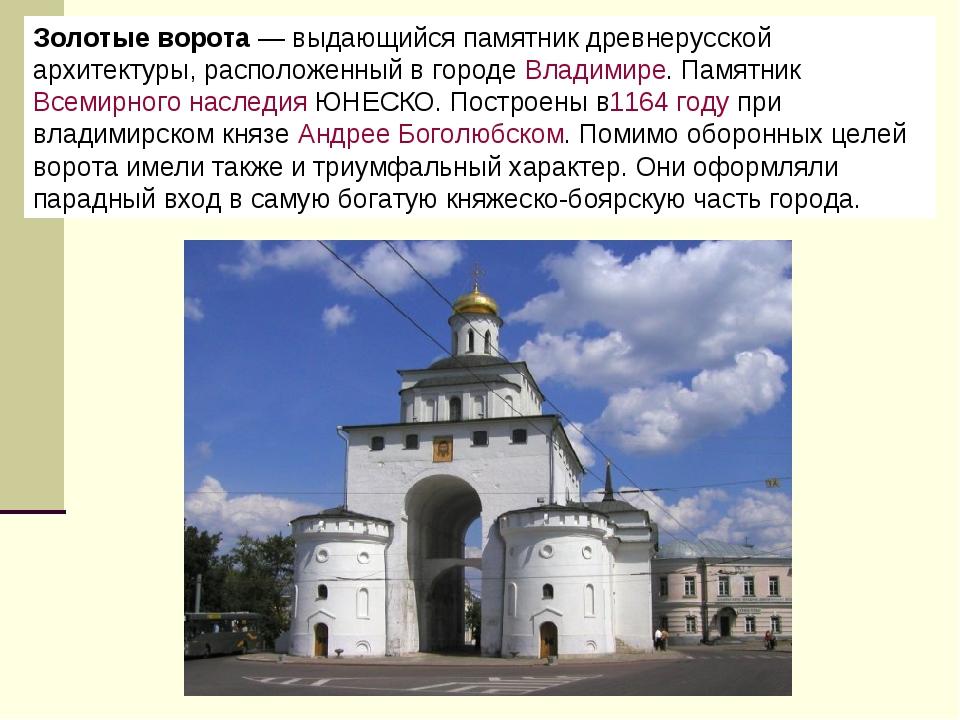 Золотые ворота— выдающийся памятник древнерусской архитектуры, расположенный...