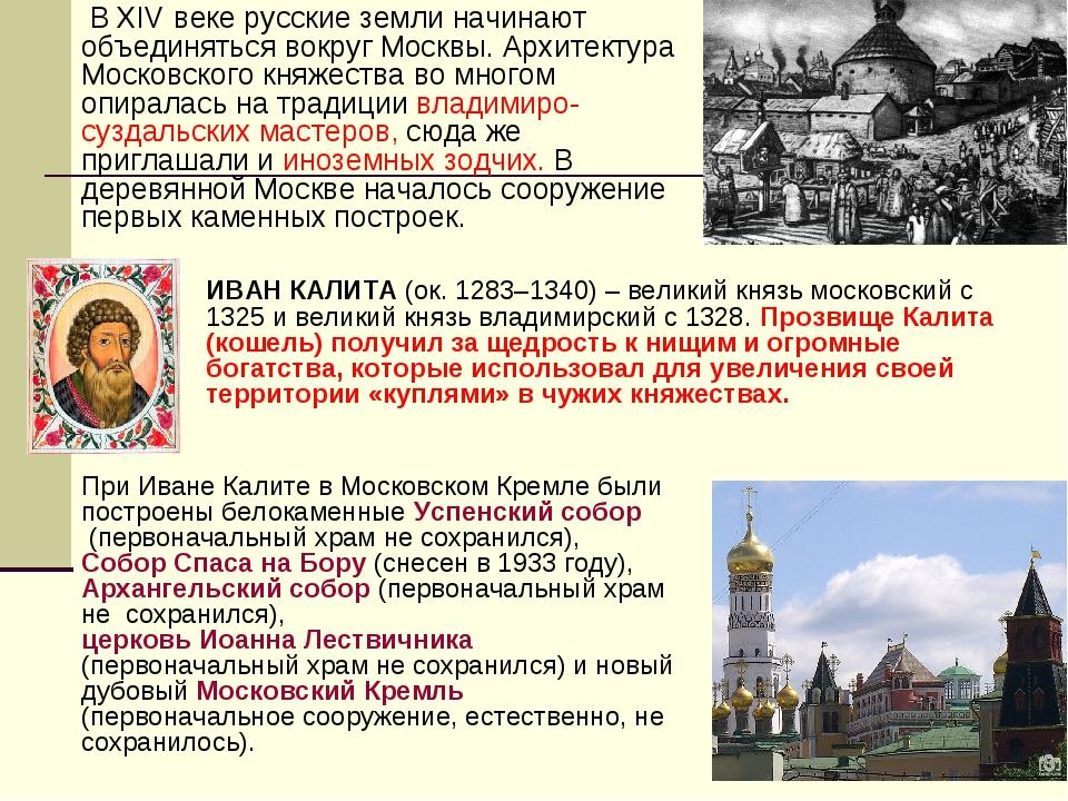 В XIV веке русские земли начинают объединяться вокруг Москвы. Архитектура Мо...