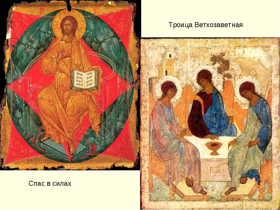 Спас в силах Троица Ветхозаветная