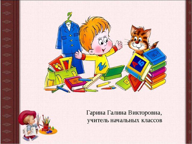 Гарина Галина Викторовна, учитель начальных классов
