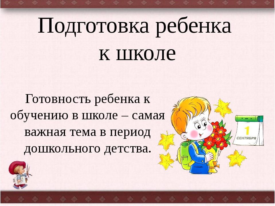 Подготовка ребенка к школе Готовность ребенка к обучению в школе – самая важн...