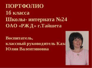 ПОРТФОЛИО 1б класса Школы- интерната №24 ОАО «РЖД» г.Тайшета Воспитатель, кла