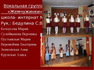 Вокальная группа «Жемчужинки» школа- интернат №24 Рук.: Бедулина С.В. -  Б