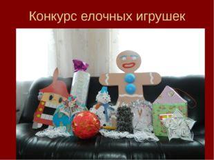 Конкурс елочных игрушек