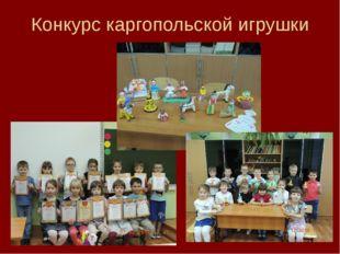 Конкурс каргопольской игрушки