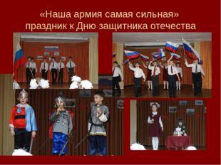«Наша армия самая сильная» праздник к Дню защитника отечества