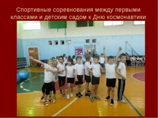 Спортивные соревнования между первыми классами и детским садом к Дню космонав